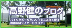 高野健のブログ