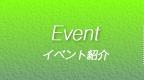 イベント紹介